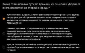 Ответы СДО РЖД ноябрь монтер пути