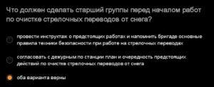 Ответы СДО РЖД ноябрь сигналист пути