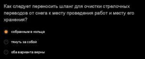 Ответы СДО монтер пути