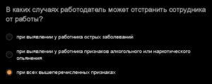 Порядок действия должностных лиц при отстранении работников ОАО «РЖД» от работы