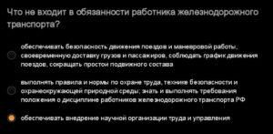 СДО РЖД ответы ноябрь бригадир пути
