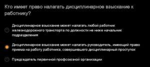 СДО РЖД ответы ноябрь бригадир контролер пути