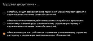 СДО РЖД ответы ноябрь бригадир пути, контролер пути