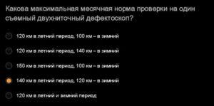 СДО РЖД ответы ноябрь контролер