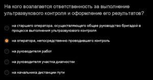 СДО РЖД ответы ноябрь контролер пути