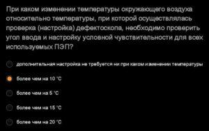 ответы СДО РЖД бригадир пути
