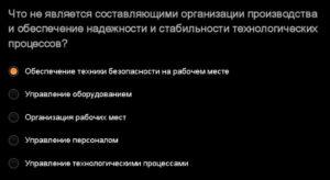 Ответы СДО 2018 ноябрь бригадир