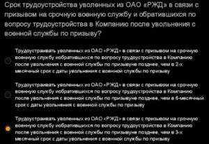 Ответы СДО 2018 ноябрь бригадир пути контролер пути