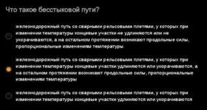 Ответы СДО ноябрь бригадир пути