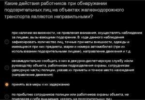 Ответы на СДО РЖД ноябрь
