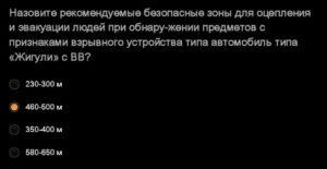 Ответы на СДО РЖД ноябрь бригадир