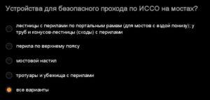 Ответы на СДО РЖД ноябрь контролер пути