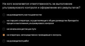 СДО РЖД ответы 2018 ноябрь дорожный мастер