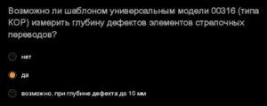 ответы СДО РЖД ноябрь мастер дорожный