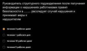 Положение об организации в ОАО «РЖД» работы по системе информирования «Человек на пути»