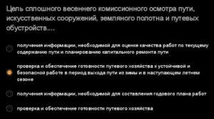 СДО ответы март мастер дорожный 2019