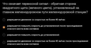 Ответы СДО ржд март монтер пути