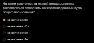 Ответы СДО ржд март месяц
