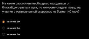 Инструкции по охране труда для монтера пути ОАО «РЖД»