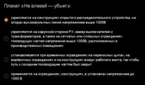 Правила электробезопасности для работников ОАО «РЖД» при обслуживании электрифицированных путей