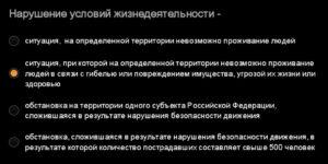 Положение об организации расследования нарушений правил безопасности движения