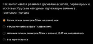 Ответы СДО РЖД апрель мастер дорожный