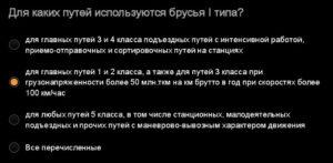 Ответы СДО РЖД апрель мастер