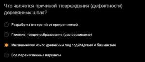 Ответы СДО РЖД апрель