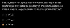 Правила измерений на стрелочных переводах