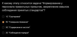 Ответы СДО РЖД май мастер дорожный на тему