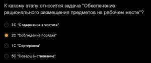 Ответы СДО РЖД май мастер дорожный