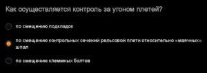 Ответы СДО РЖД май