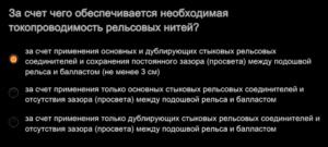 Ответы СДО ржд 2020 бригадир пути