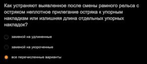 Ответы СДО бригадир