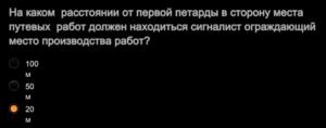 ДТО ЦП инструктаж 2020