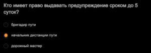 инструктаж Бригадир пути