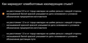 Ответы СДО ржд 2020 июнь бригадир пути