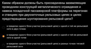 Ответы СДО июнь бригадир пути