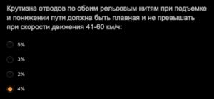 СДО ржд август 2020 бригадир