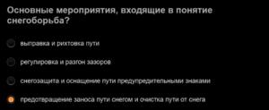 РЖД СДО ответы