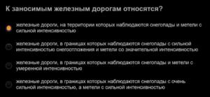 СДО РЖД ответы сентябрь 2020