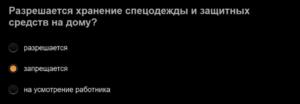 СДО РЖД ответы сентябрь