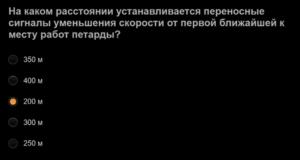 РЖД СДО вопросы сентябрь 2020 бригадир пути