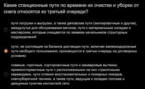 РЖД СДО ответы на вопросы
