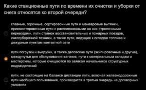 РЖД СДО ответы на вопросы сентябрь 2020 монтер пути